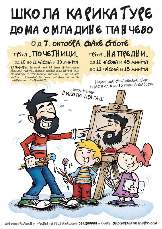 Nova sezona Škole karikature u Domu omladine Pančevo