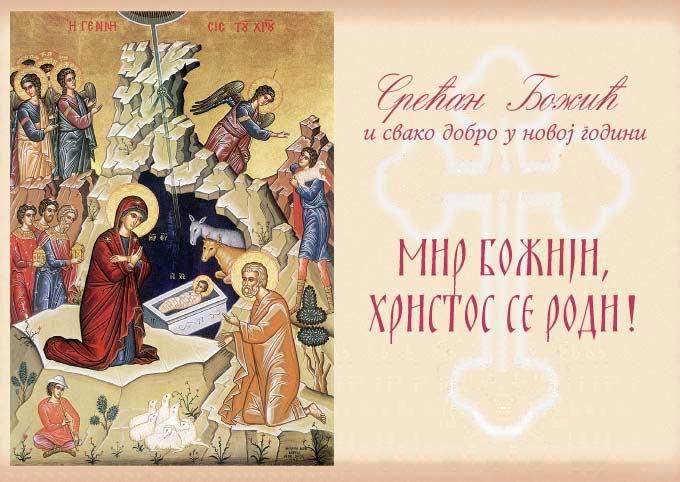МИР БОЖИЈИ, ХРИСТОС СЕ РОДИ