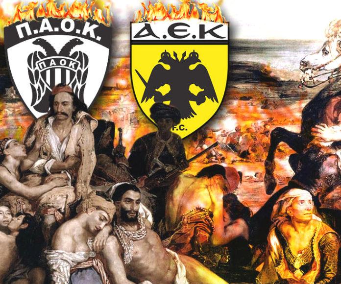 ПАОК и АЕК – византијски тимови настали из крви!