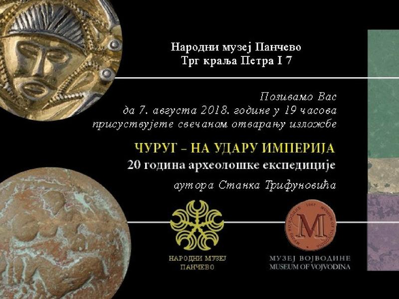 ЧУРУГ НА УДАРУ ИМПЕРИЈА – 20 година археолошке експедиције