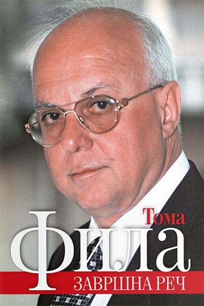 """Promocija knjige """"Završna reč"""" Tome File 28. novembra u KCNS"""