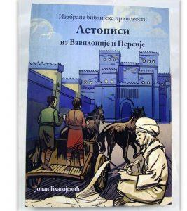 """Promocija knjige Jovana Blagojevića """"Letopisi iz Vavilonije i Persije"""" 07. februara u KCNS"""