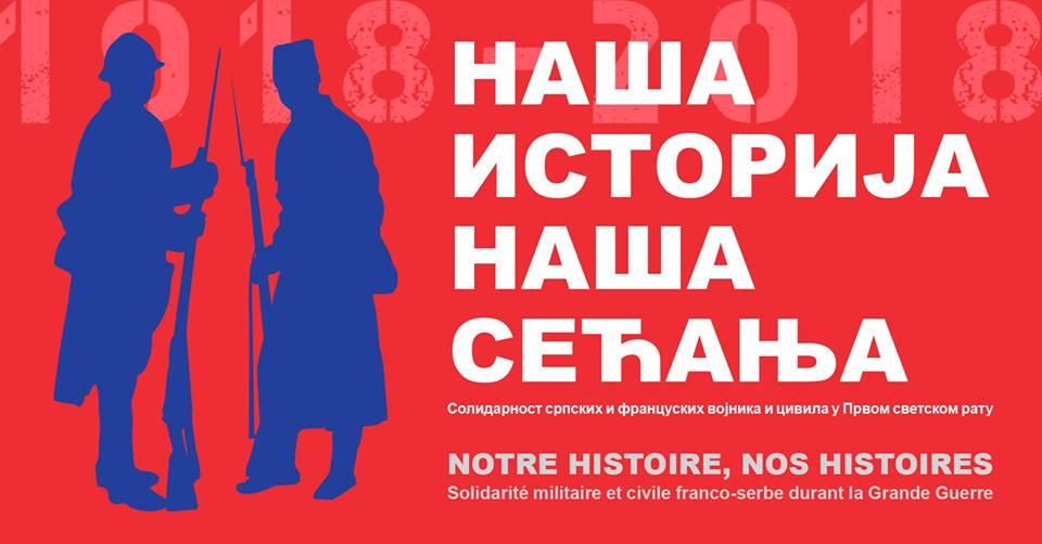 """Izložba """"Naša istorija, naša sećanja"""" od 19. februara u klubu """"Tribina mladih"""""""