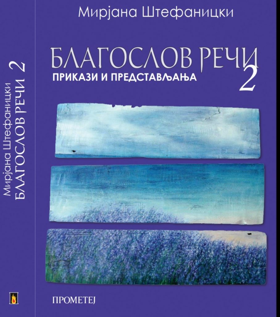 "Promocija knjige ""Blagoslov reči 2"" pesnikinje i književnog kritičara Mirjane Štefanicki Antonić 25. septembra u Likovnom salonu"
