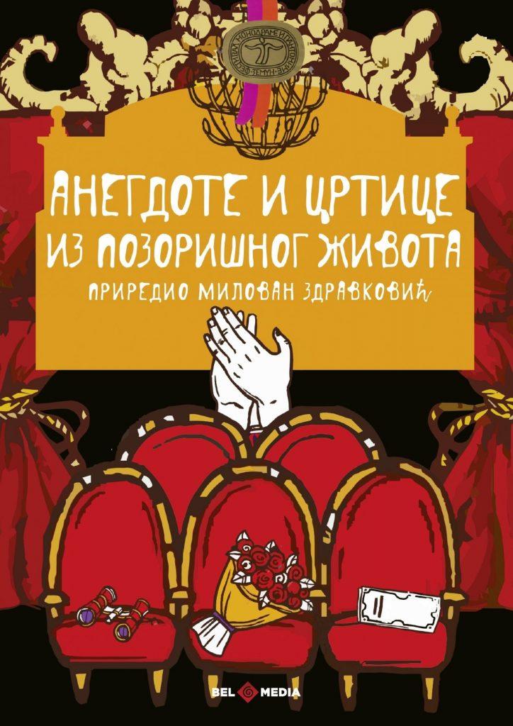 """Promocija knjige """"Anegdote i crtice iz pozorišnog života"""" Milovana Zdravkovića 08. oktobra u klubu """"Tribina mladih"""""""