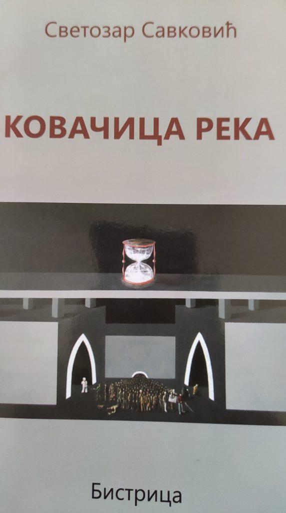 """Promocija knjige """"Kovačica reka"""" autora Svetozara Savkovića 31. oktobra u klubu """"Tribina mladih"""""""