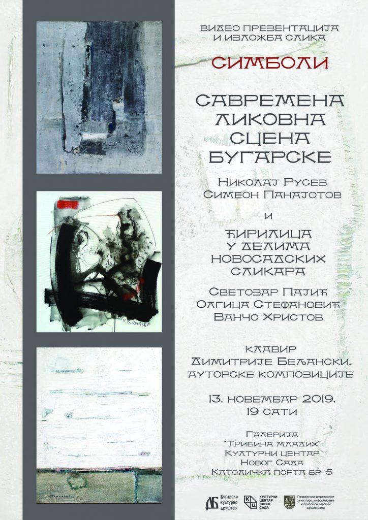 """Video prezentacija i izložba slika """"SIMBOLI – SAVREMENA LIKOVNA SCENA BUGARSKE"""" 13. novembra u klubu """"Tribina mladih"""""""