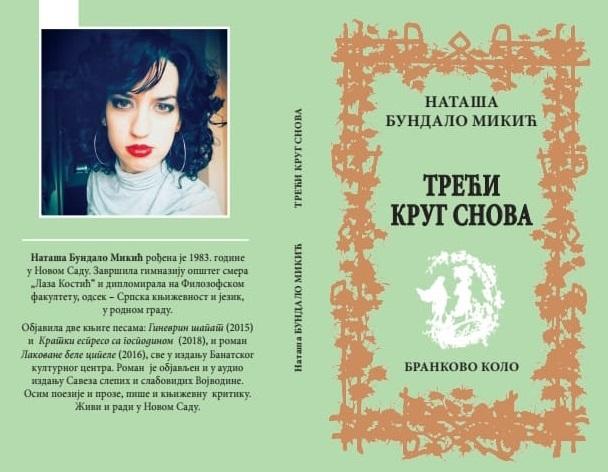 """Promocija knjige """"Treći krug snova"""" autorke Nataše Bundalo Mikić 02. decembra u klubu """"Tribina mladih"""""""