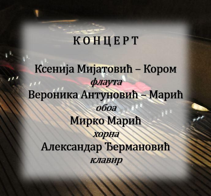 Paviljon muzike 11. decembra u Gradskoj kući
