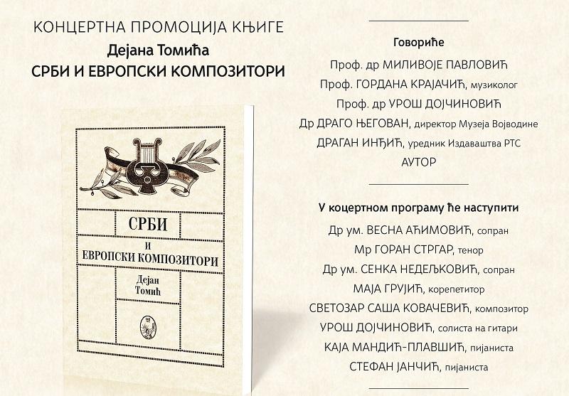 СРБИ И ЕВРОПСКИ КОМПОЗИТОРИ ДЕЈАНА ТОМИЋА