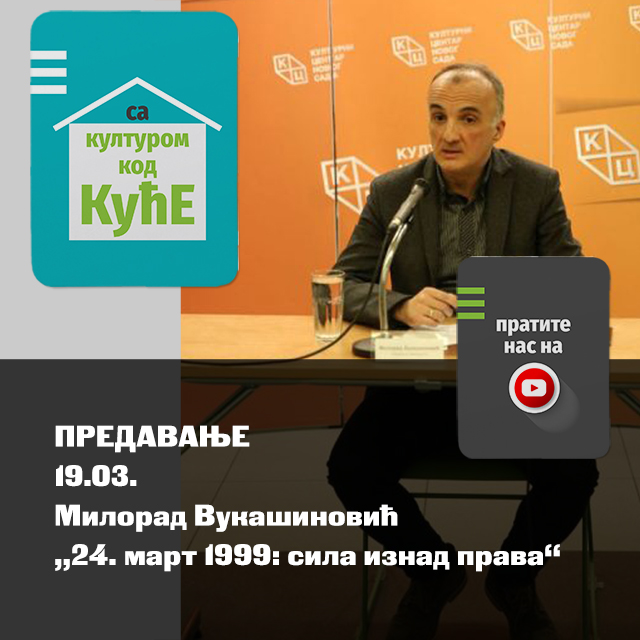 Предавање Милорада Вукашиновића o 24. марту 1999. године можете погледати на Jутјуб каналу КЦНС-а