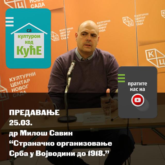 Предавање др Милоша Савина о страначком организовању Срба у Војводини до 1918. можете погледати на Jутјуб каналу КЦНС