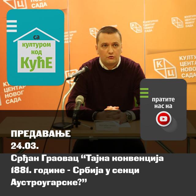 """Предавање Срђана Граовца на тему: """"ТАЈНА КОНВЕНЦИЈА 1881. ГОДИНЕ – СРБИЈА У СЕНЦИ АУСТРОУГАРСКЕ?"""" можете погледати на Jутјуб каналу КЦНС"""