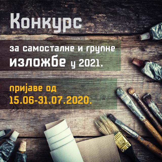 Конкурс за самосталне и групне изложбе за 2021. годину