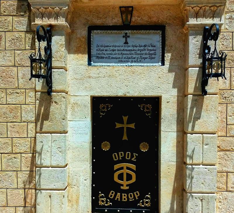 ХОДОЧАШЋЕ НА ГОРУ ТАВОР – МЕСТО ХРИСТОВОГ ПРЕОБРАЖЕЊА