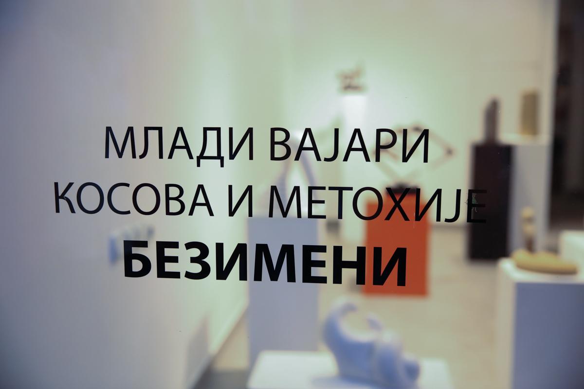 Отворена изложба младих вајара Косова и Метохије у Малом ликовном салону