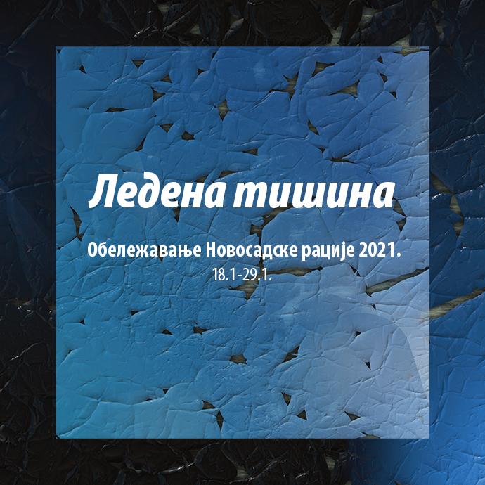 """""""Ледена тишина"""" – обележавање Новосадске рације 2021."""