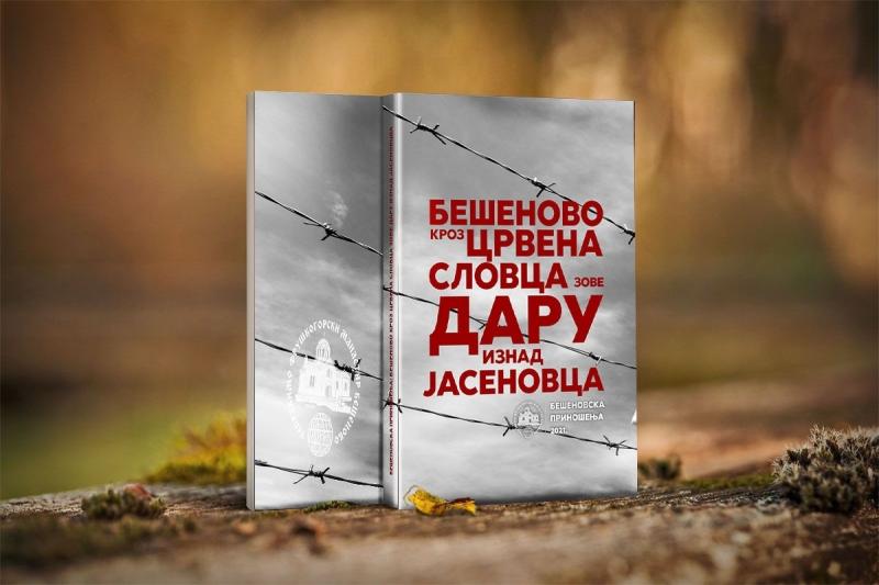 """СРЂАНУ МАЛЕШЕВИЋУ """"БЕШЕНОВСКА ПОВЕЉА"""" ЗА 2021. ГОДИНУ"""