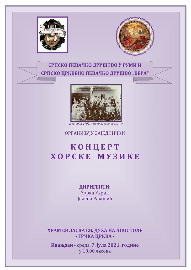 """ТРАДИЦИОНАЛНИ ИВАЊДАНСКИ КОНЦЕРТ – 7. ЈУЛ """"ГРЧКА"""" ЦРКВА"""