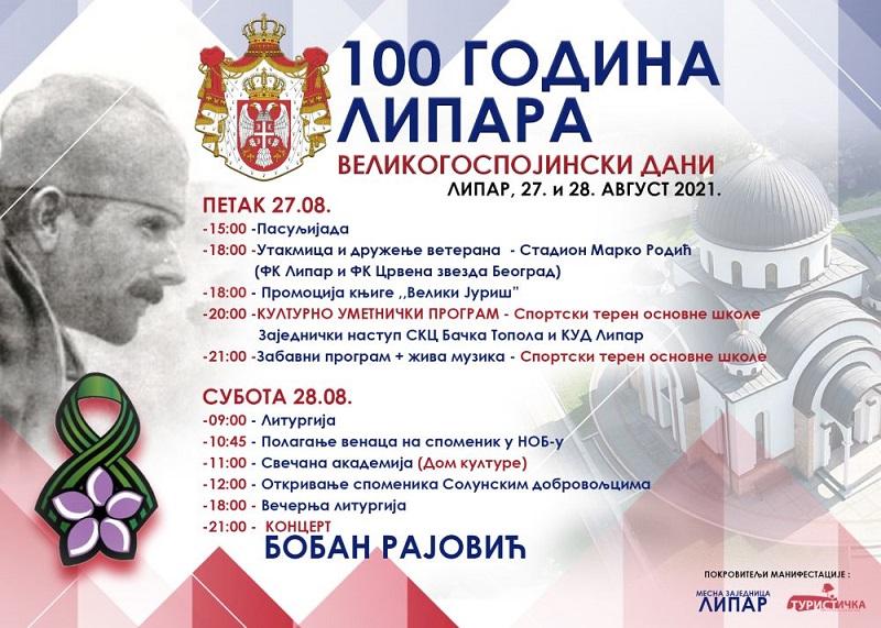 ЛИПАР ПРОСЛАВЉА 100 ГОДИНА ОД ОСНИВАЊА СЕЛА