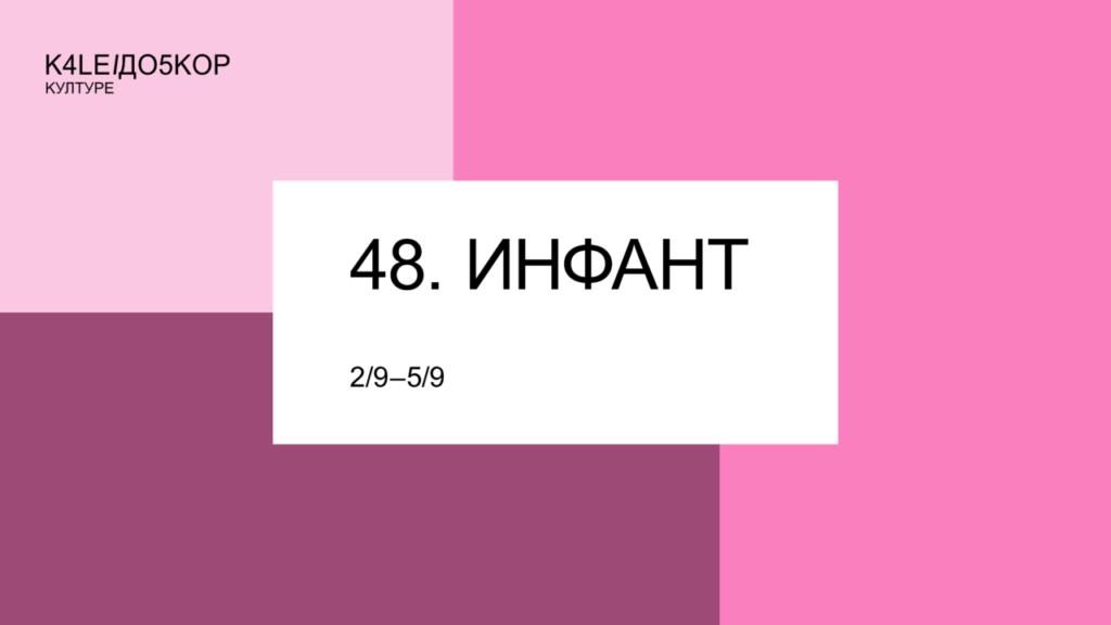 48. ИНФАНТ покренуће Калеидоскоп културе