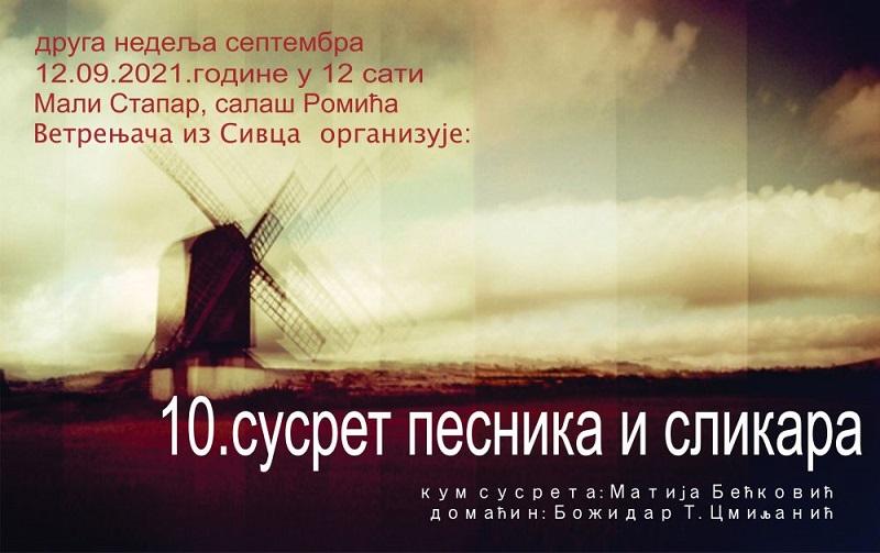 """""""ВЕТРЕЊАЧА ИЗ СИВЦА"""" У НЕДЕЉУ НА МАЛОМ СТАПАРУ"""