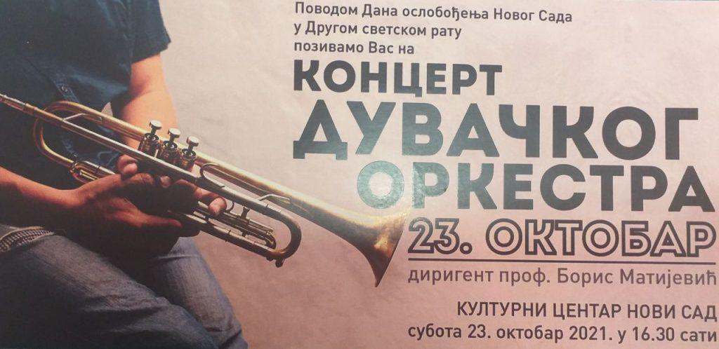 КОНЦЕРТ ДУВАЧКОГ ОРКЕСТРА23. октобра у Великој сали КЦНС